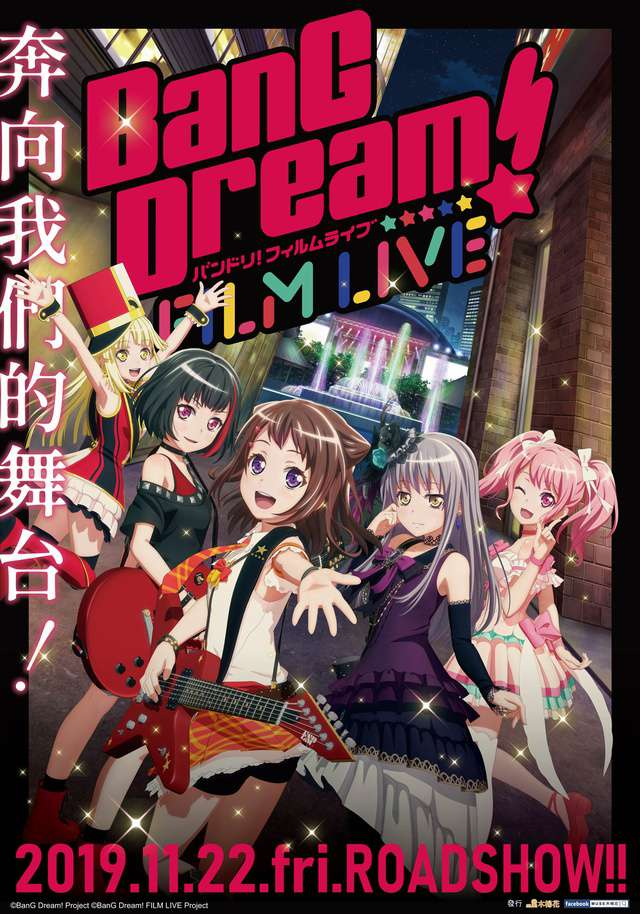 BanG Dream! FILM LIVE__電影海報