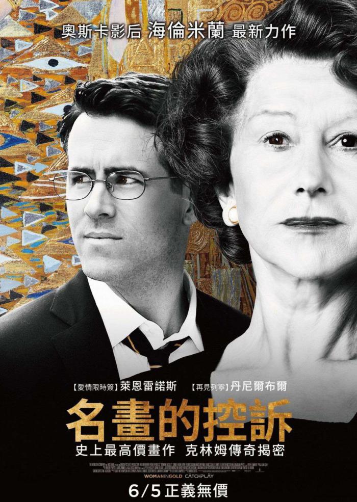 名畫的控訴_Woman in Gold_電影海報