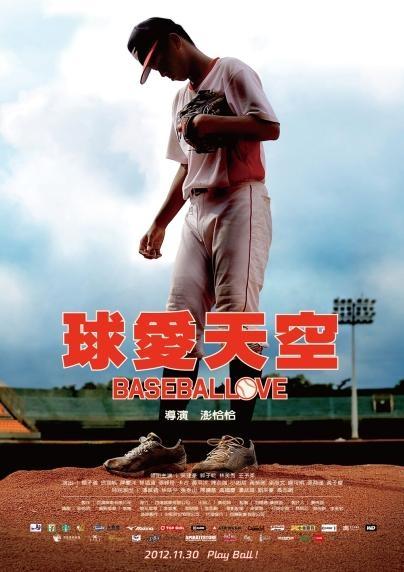 球愛天空_Baseball Love_電影海報