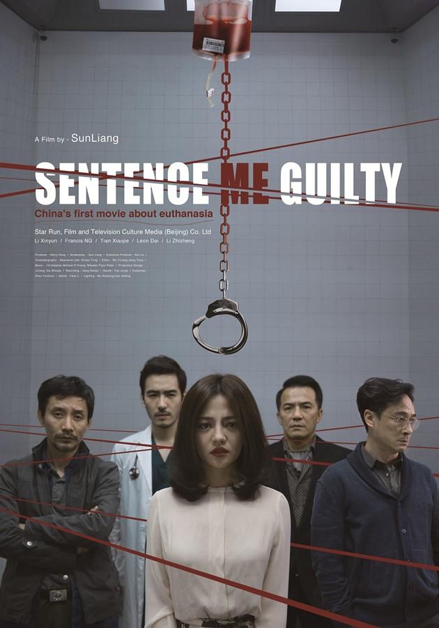 請判我有罪_Sentence Me Guilty_電影海報