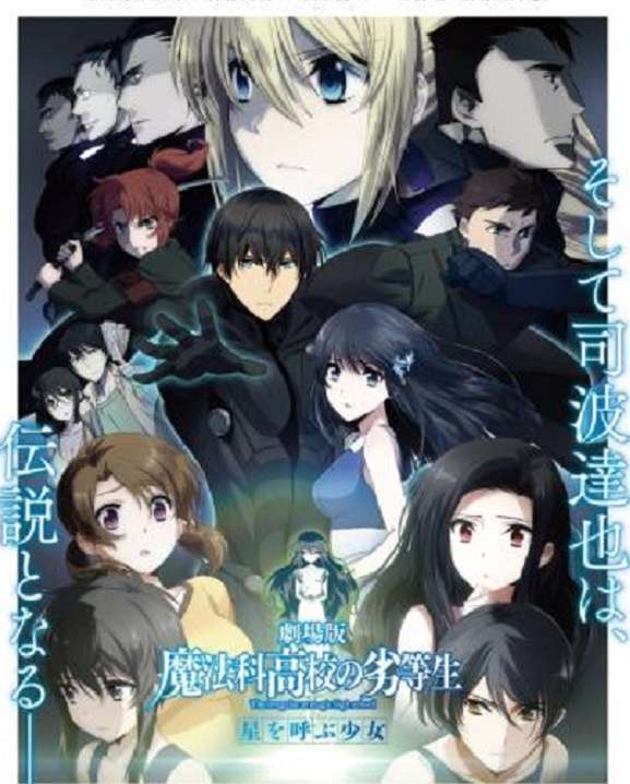 魔法科高中的劣等生:呼喚繁星的少女_The Irregular at Magic High School the Movie: The Girl Who Summons the Stars_電影海報
