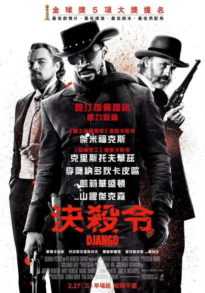 決殺令_Django Unchained_電影海報