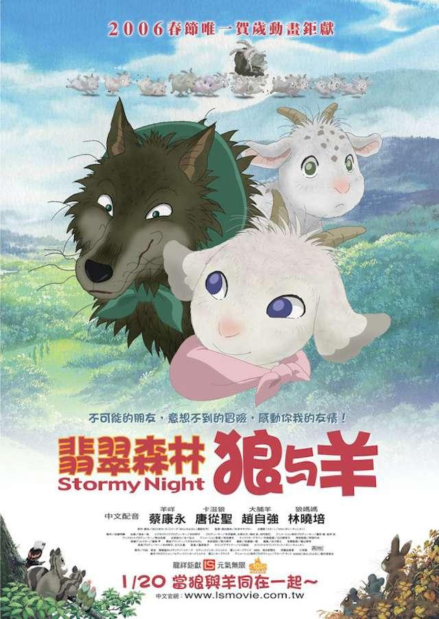 翡翠森林狼與羊_Stormy Night_電影海報