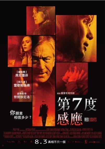 第7度感應_Red Lights_電影海報