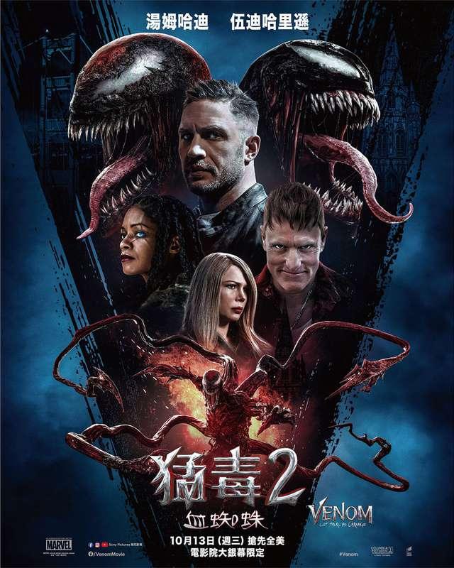 猛毒2:血蜘蛛_Venom: Let There Be Carnage_電影海報