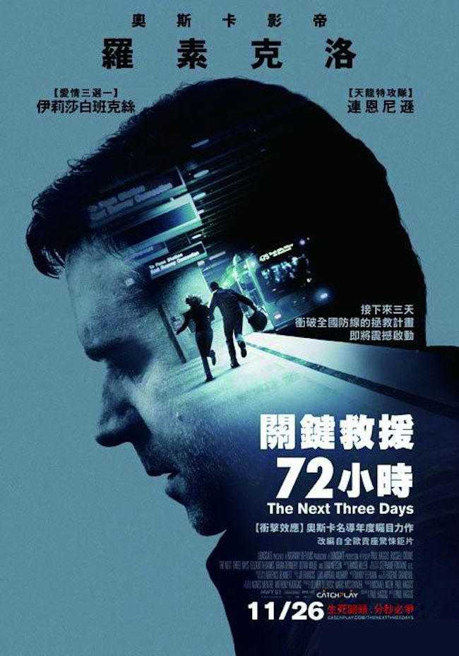 關鍵救援72小時_The Next Three Days_電影海報
