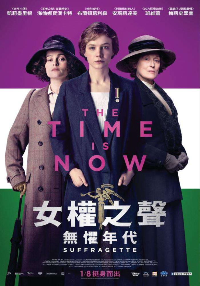 女權之聲:無懼年代_Suffragette_電影海報