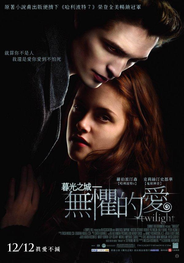 暮光之城:無懼的愛_Twilight_電影海報