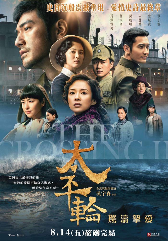 太平輪:驚濤摯愛_The Crossing 2_電影海報