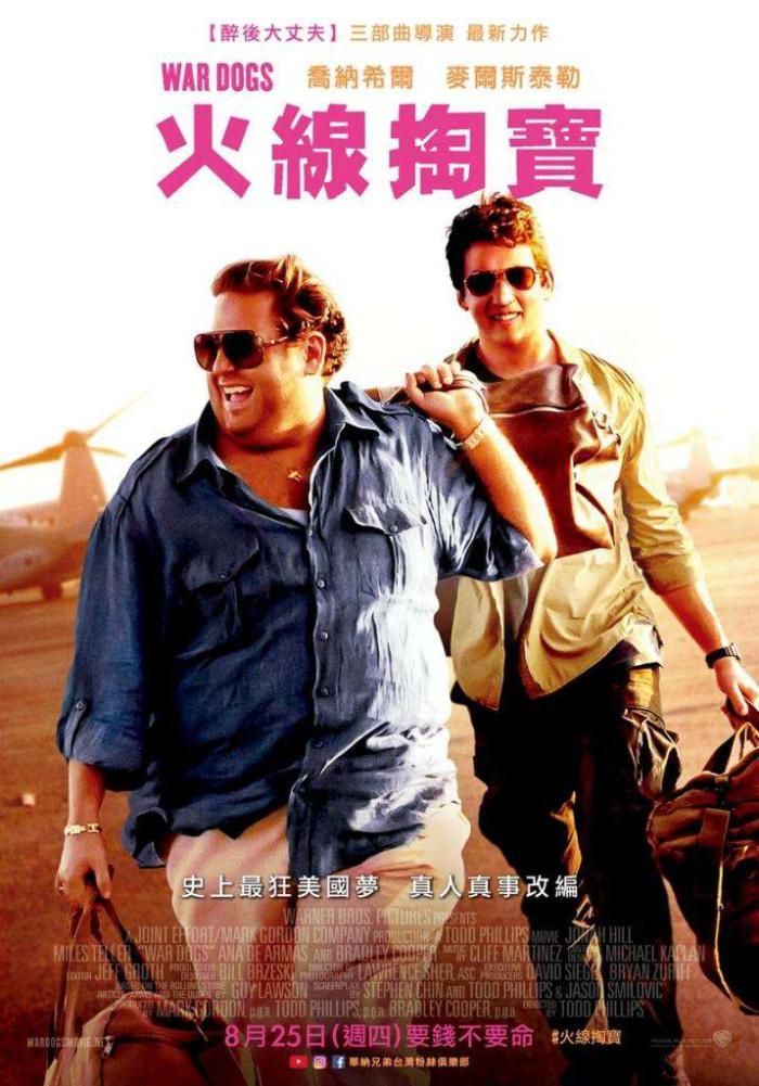 火線掏寶_War Dogs_電影海報