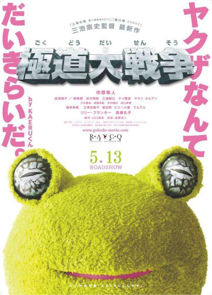 極道大戰爭_Yakuza Apocalypse_電影海報