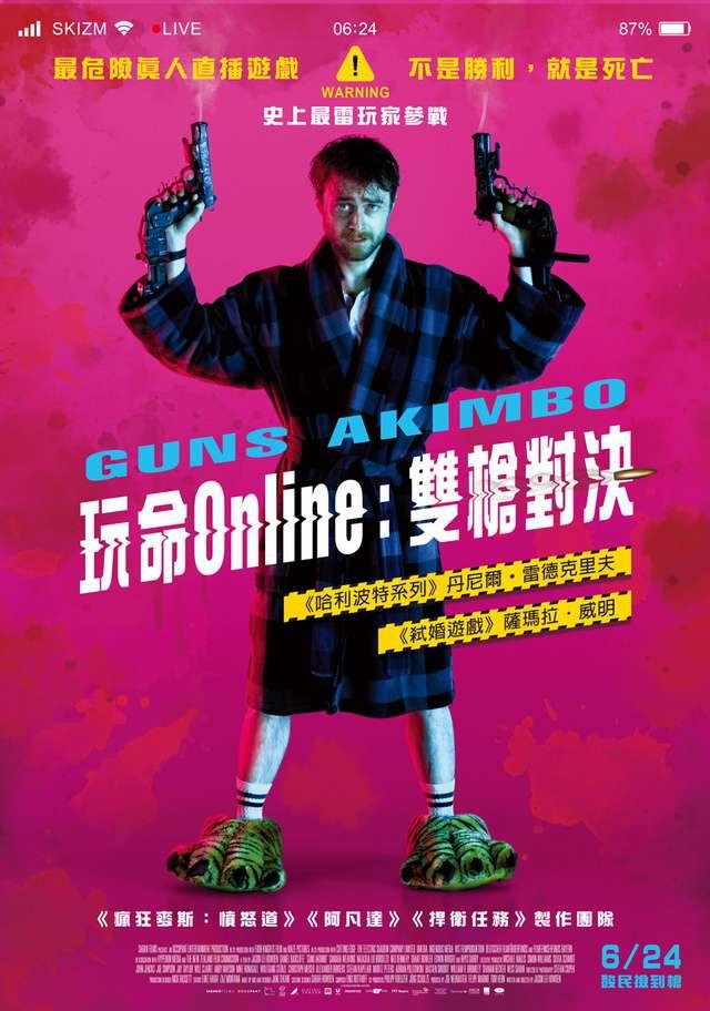 玩命Online:雙槍對決_Guns Akimbo_電影海報