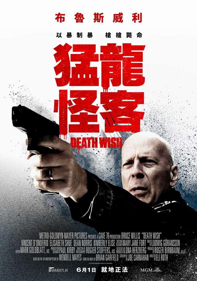 猛龍怪客_Death Wish_電影海報