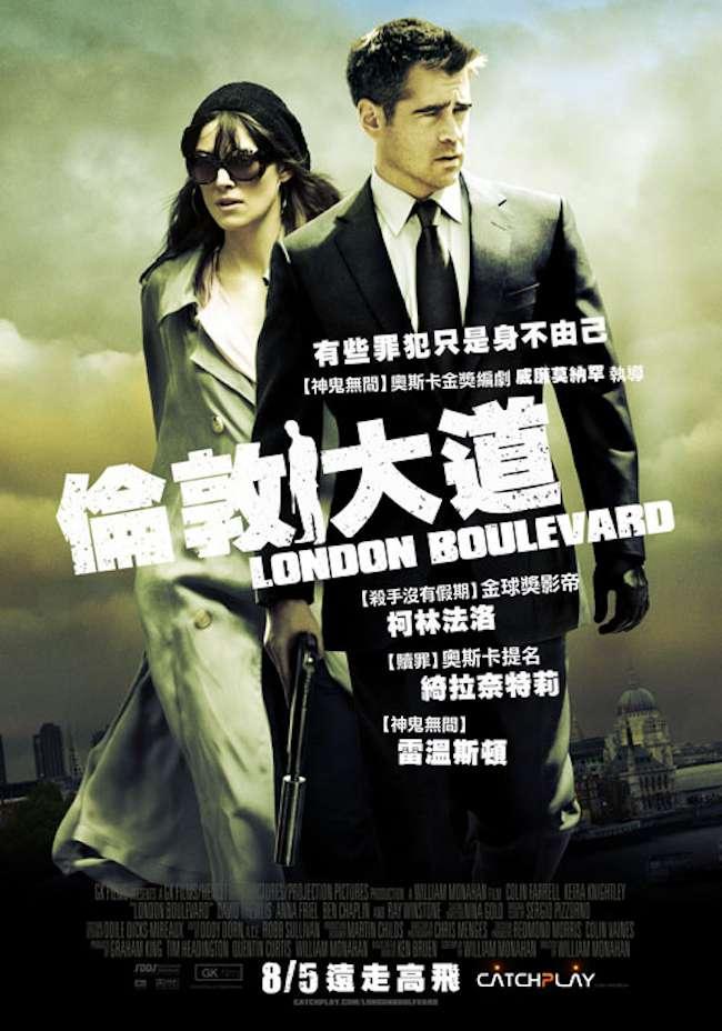 倫敦大道_London Boulevard_電影海報
