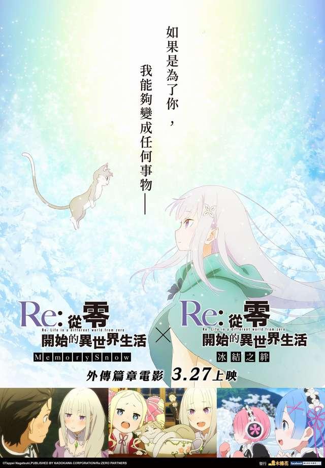 Re從零開始的異世界生活 外傳篇章電影_Re: Zero kara Hajimeru Isekai Seikatsu_電影海報