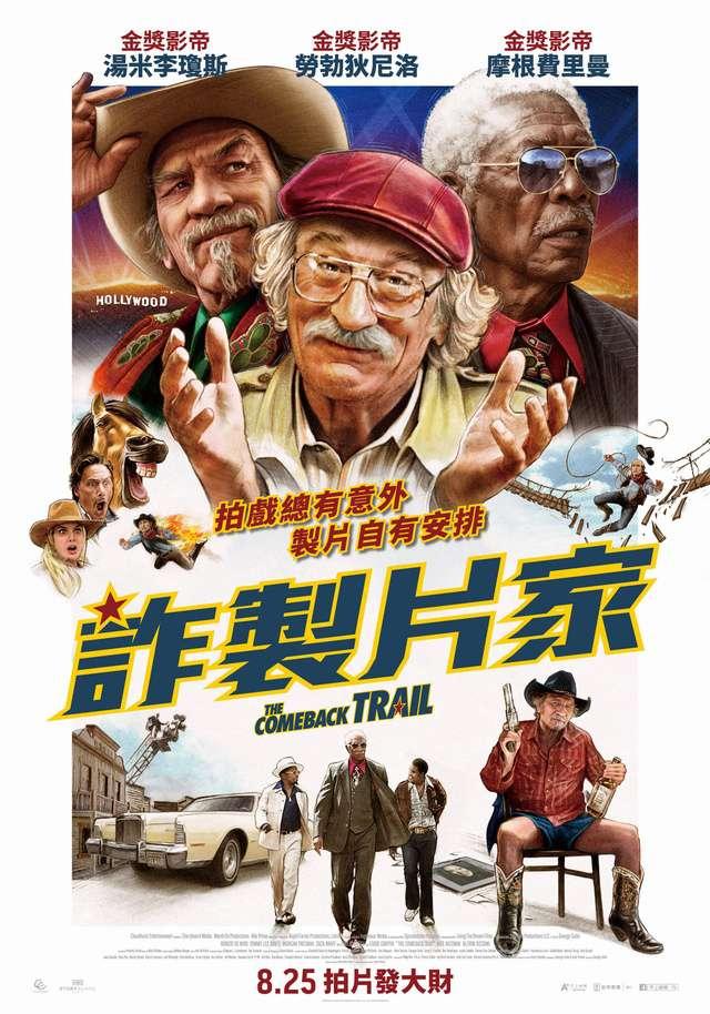 詐製片家_Comeback Trail_電影海報