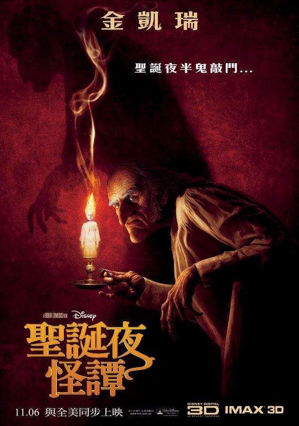 聖誕夜怪譚_A Christmas Carol (2009)_電影海報