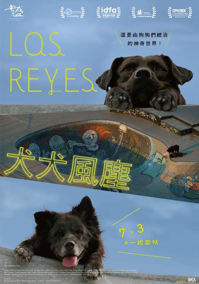 犬犬風塵_Los Reyes_電影海報
