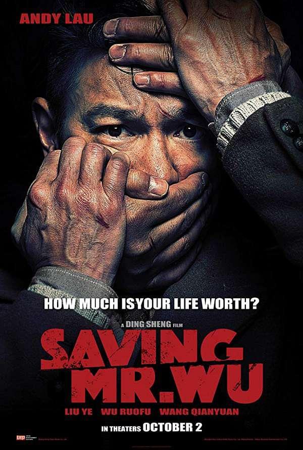 解救吾先生_Saving Mr. Wu_電影海報