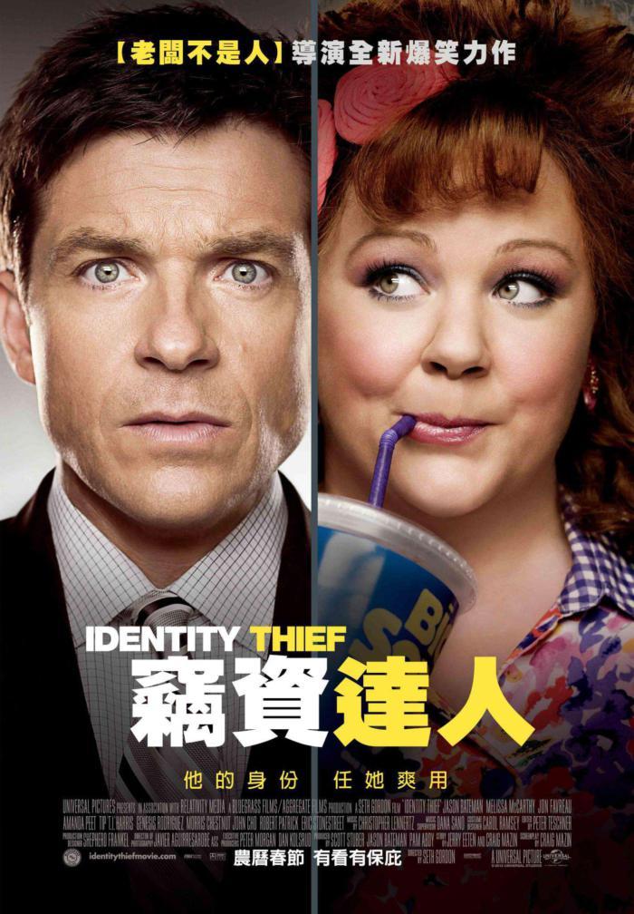 竊資達人_Identity Thief_電影海報