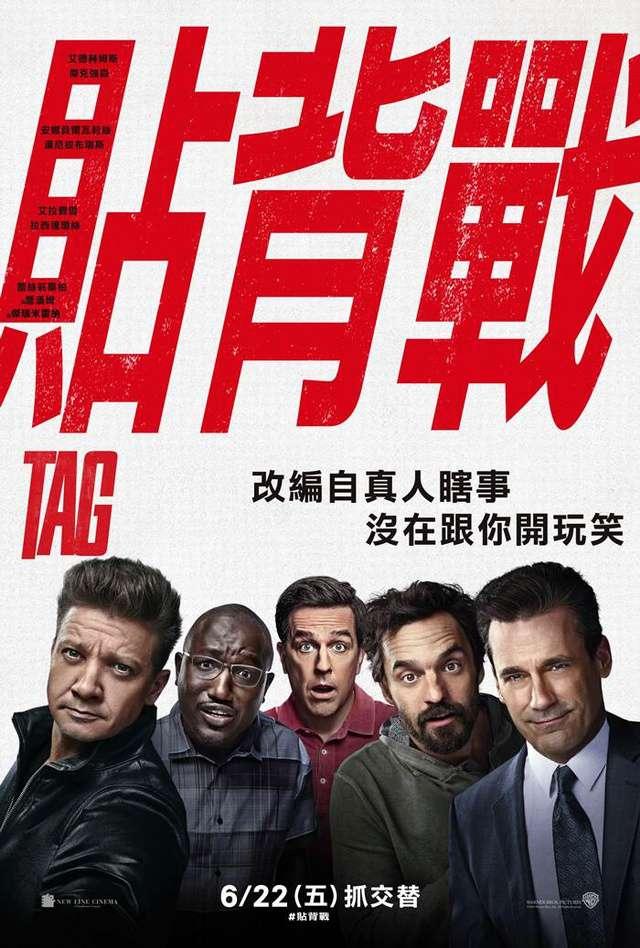 貼背戰_Tag_電影海報