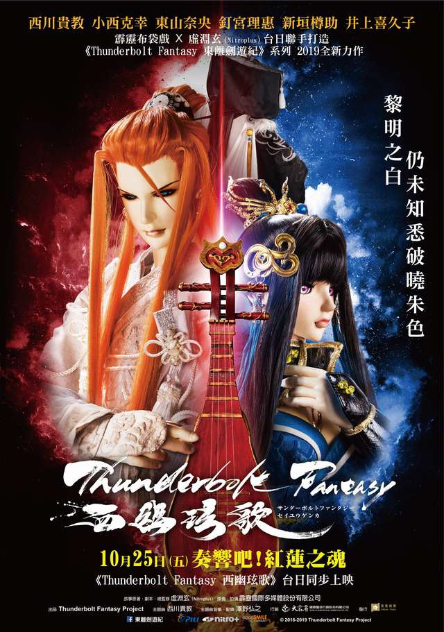 Thunderbolt Fantasy:西幽玹歌_Thunderbolt Fantasy -Bewitching Melody of the West-_電影海報