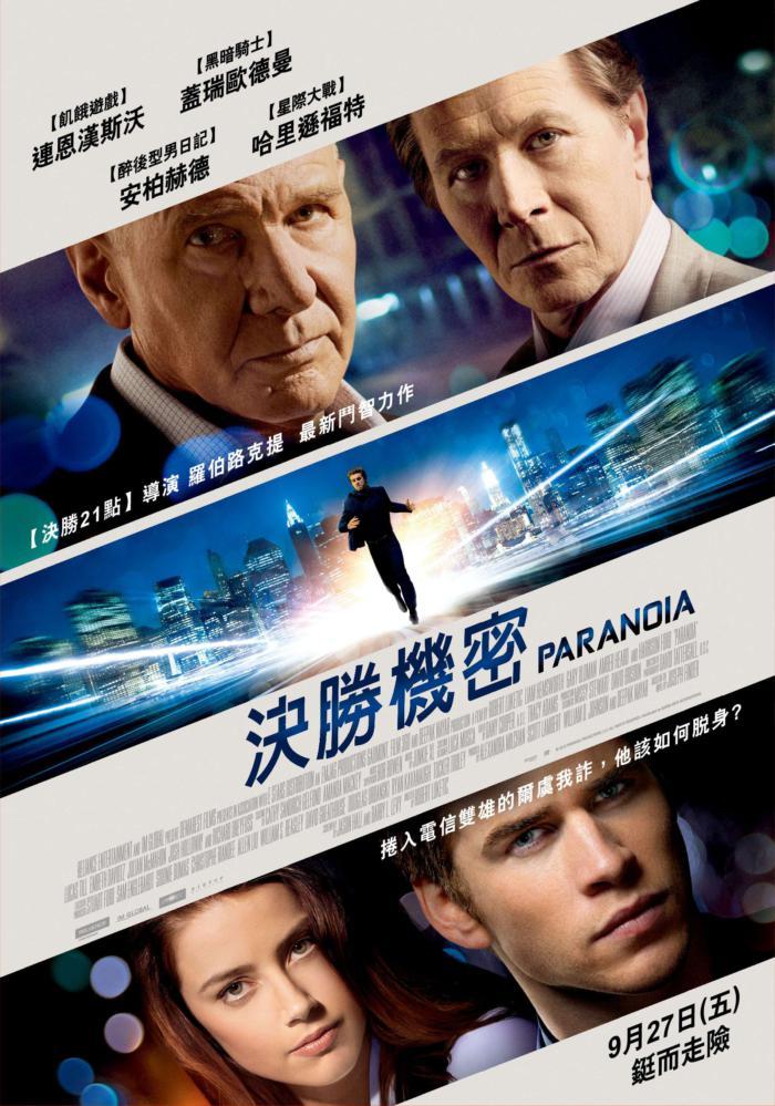 決勝機密_Paranoia_電影海報-電影海報