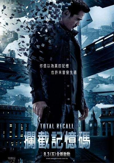 攔截記憶碼_Total Recall_電影海報