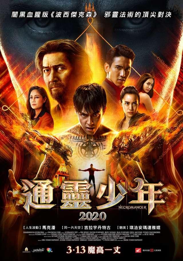 通靈少年2020_Necromancer_電影海報