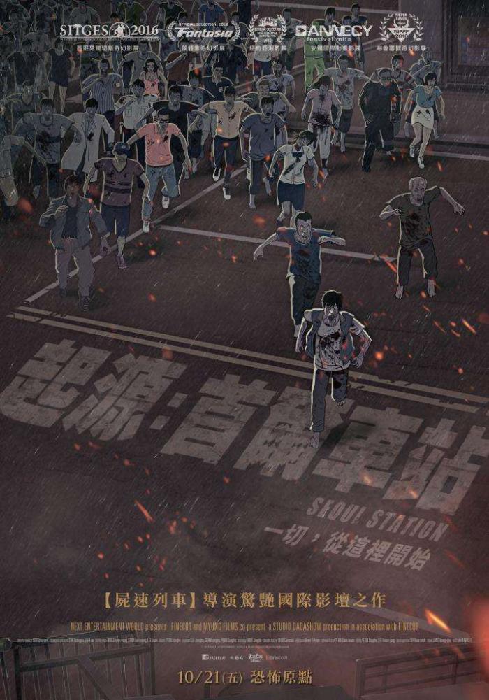 起源:首爾車站_Seoul Station_電影海報