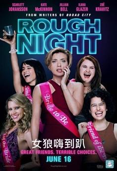 女狼嗨到趴_Rough Night_電影海報