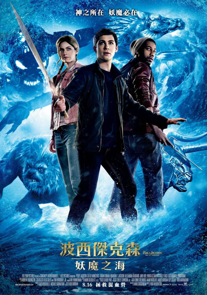 波西傑克森:妖魔之海_Percy Jackson and the Olympians: The Sea of Monsters_電影海報
