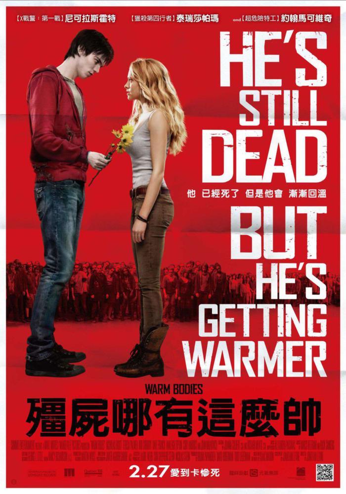 殭屍哪有這麼帥_Warm Bodies_電影海報