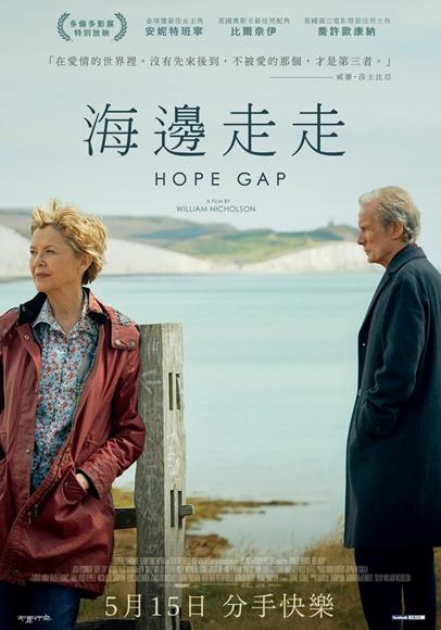 海邊走走_Hope Gap_電影海報
