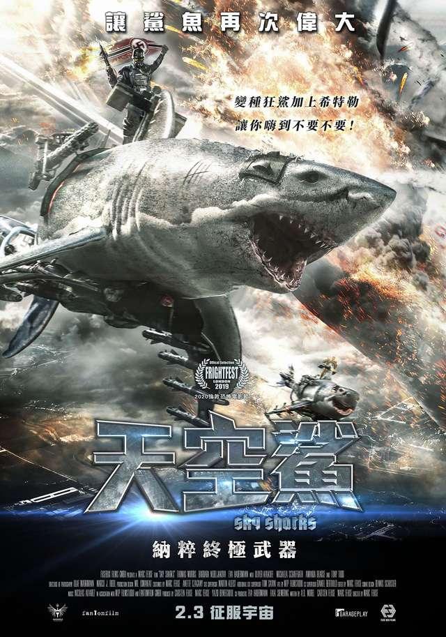 天空鯊:納粹終極武器_Sky Sharks_電影海報