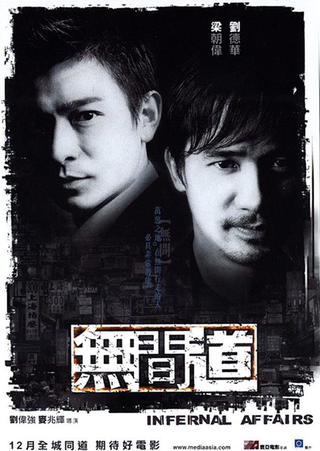 無間道_Infernal Affairs_電影海報