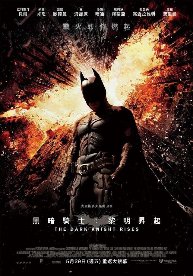 黑暗騎士:黎明昇起_The Dark Knight Rises_電影海報