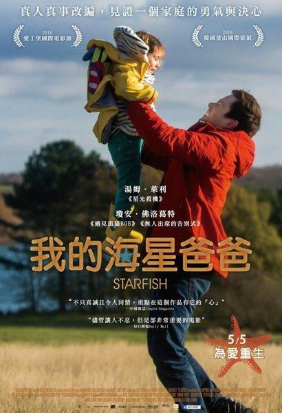 我的海星爸爸_Starfish_電影海報