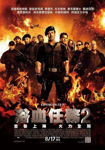 浴血任務2_The Expendables 2_電影海報
