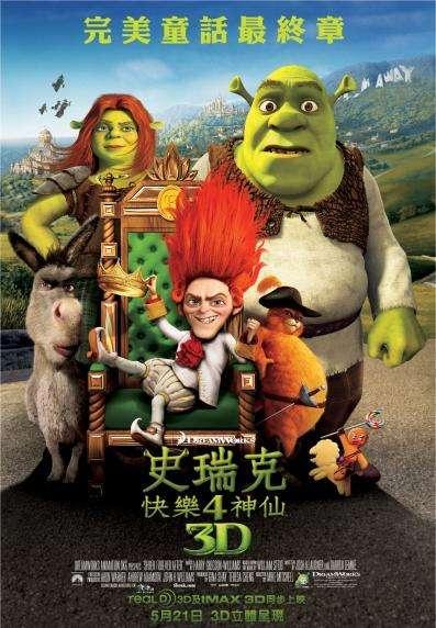 史瑞克快樂4神仙_Shrek Forever After_電影海報