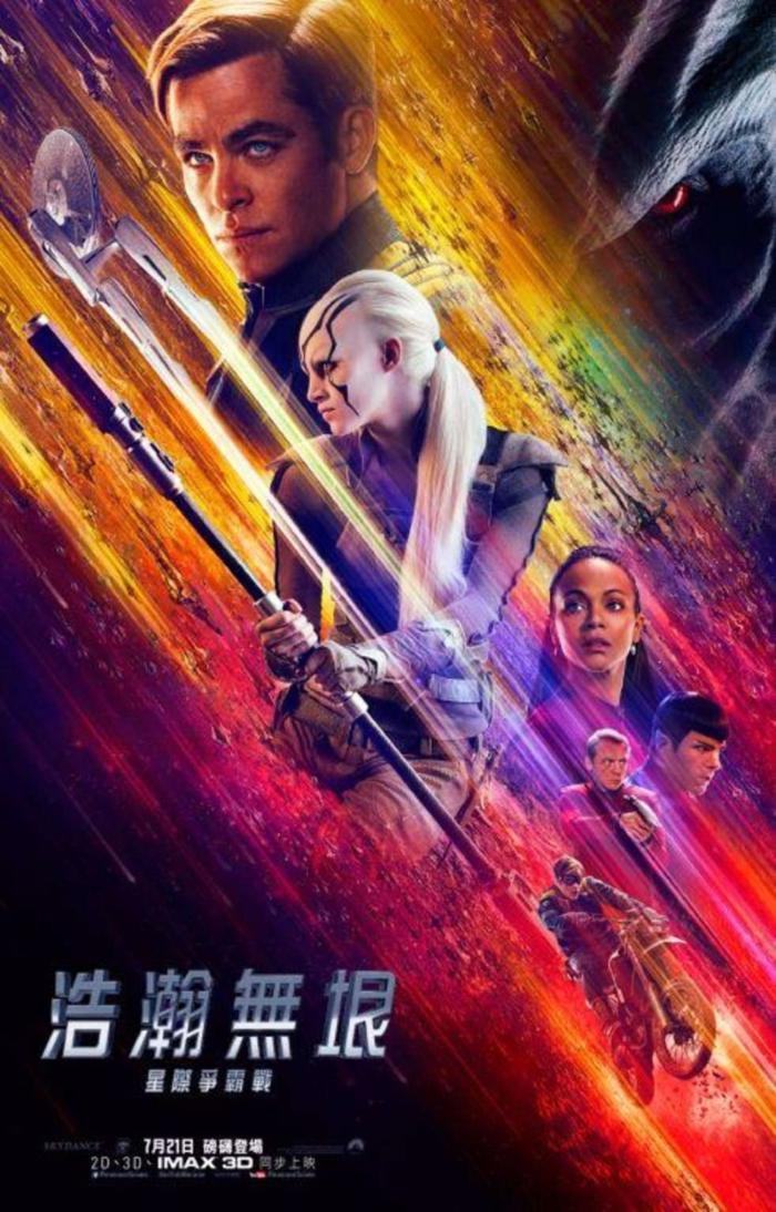 星際爭霸戰:浩瀚無垠_Star Trek Beyond_電影海報