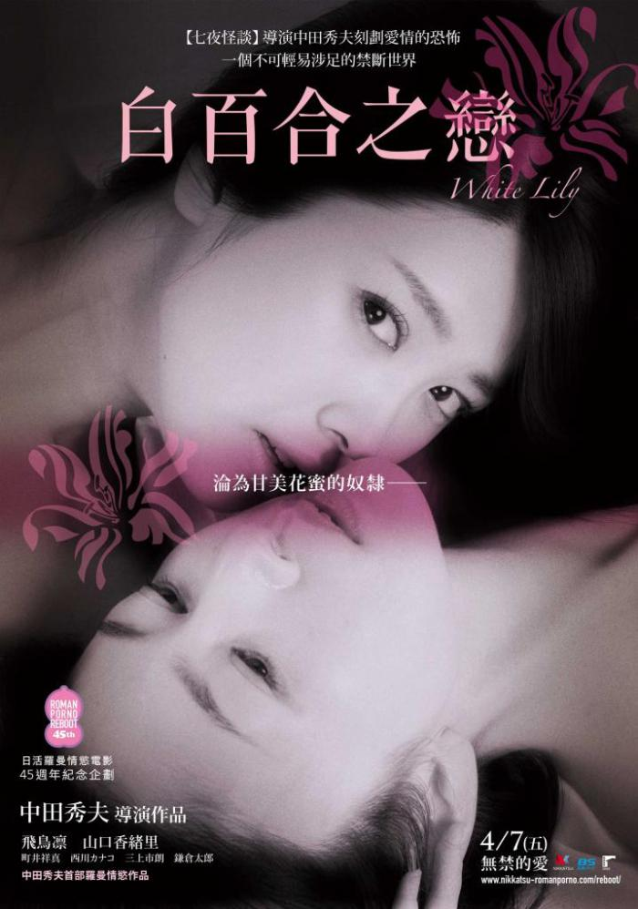 白百合之戀_White Lily_電影海報