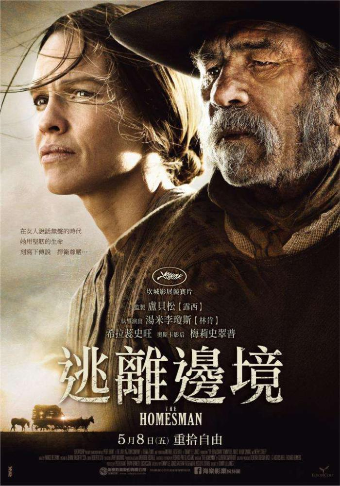 逃離邊境_The Homesman_電影海報