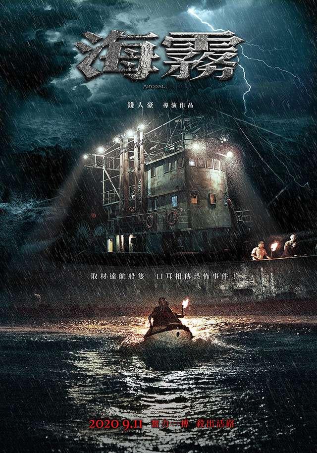 海霧_Abyssal_電影海報