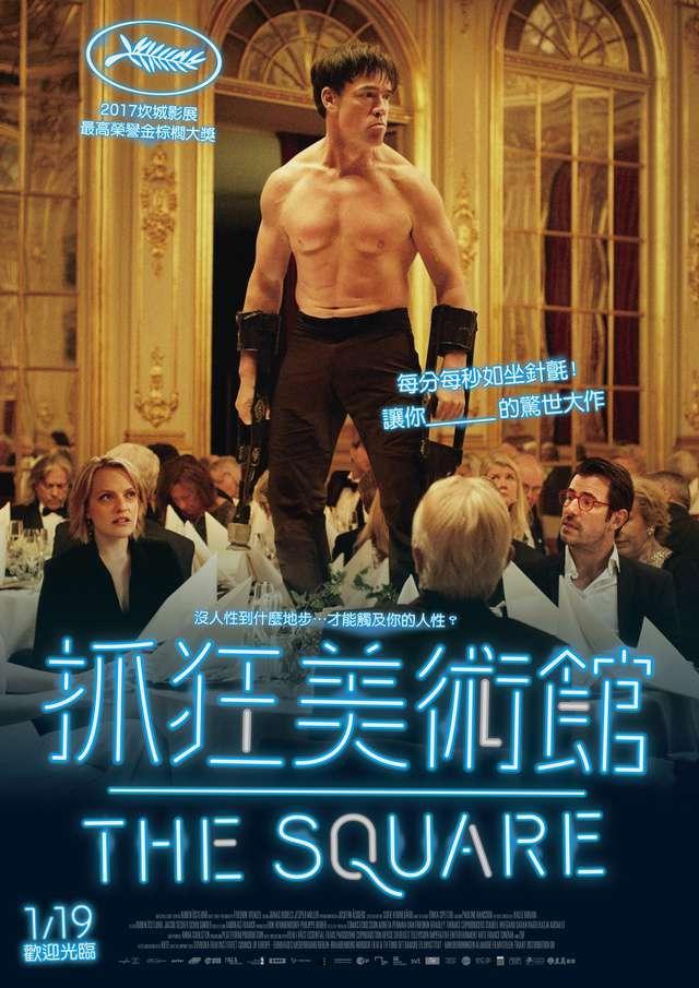 抓狂美術館_The Square_電影海報
