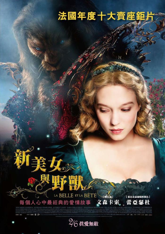 新美女與野獸_La belle et la bete_電影海報