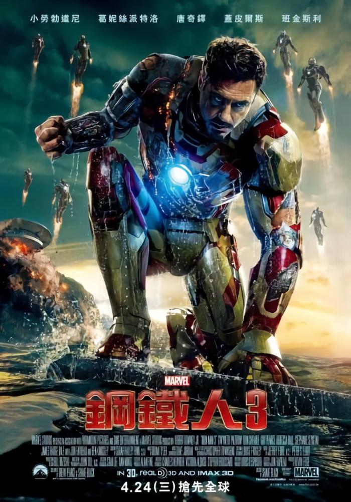 鋼鐵人3_Iron Man 3_電影海報