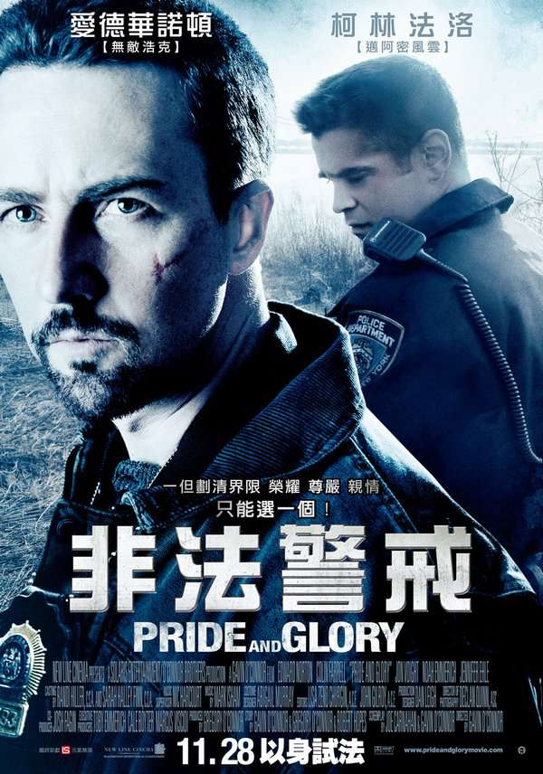 非法警戒_Pride and Glory_電影海報