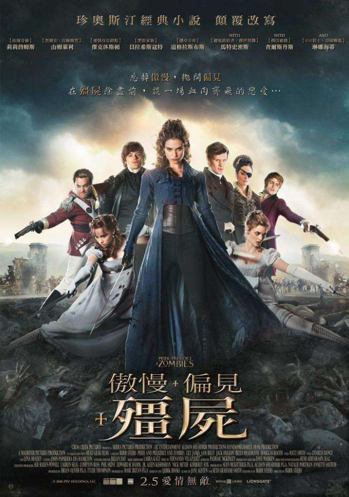 傲慢與偏見與殭屍_Pride and Prejudice and Zombies_電影海報
