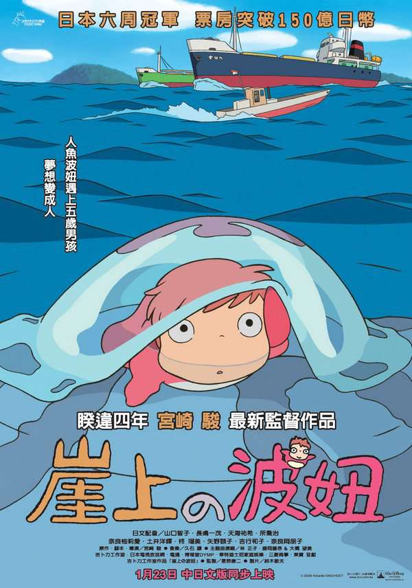 崖上的波妞_Ponyo on the Cliff By The Sea_電影海報